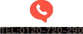 TEL:0120-720-290